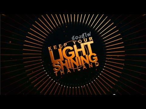 ร้อง สู้ ไฟ Keep Your Light Shining Thailand เริ่ม 4ตุลาคม ทางช่อง7สี