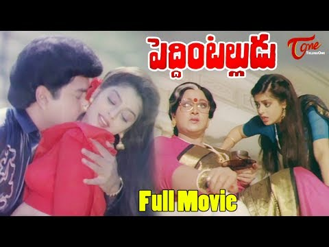 Peddintalludu Telugu Full Length Movie   Suman, Nagma, Mohanbabu