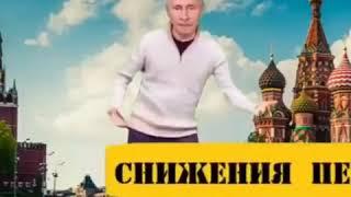 Выбери путина смешное видео