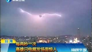2010-07-17 Taiwan Pyramid UFO in Lightning