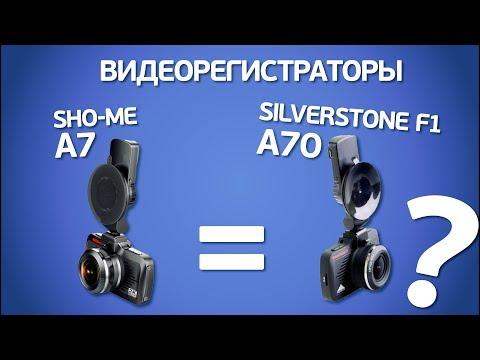 Sho-Me A7 и Silverstone F1 A70. Обзор и сравнение видеорегистраторов с честным Super Full HD.
