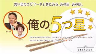 伊集院光とらじおと 俺の5つ星。担当者は担当者は東塚菜実子(とんちゃん)。
