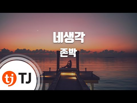 [TJ노래방] 네생각 - 존박(John Park) / TJ Karaoke
