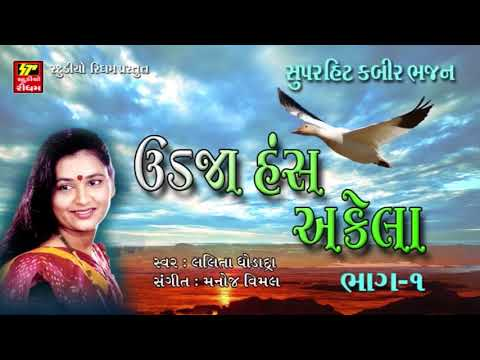 Udja Hans Akela - KABIR VANI   Lalita Ghodadra   Super Hit Kabir Bhajan   New Gujarati Bhajan 2017