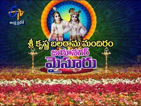Sri Krishna Balarama Mandiram | Jayanagar | Mysore |Teerthayatra | 9th August 2017 | ETV AP