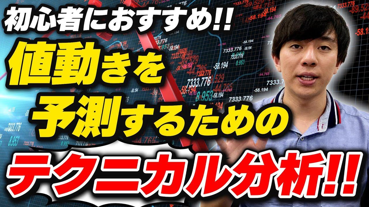 【仮想通貨】初心者におすすめのテクニカル分析でビットコインFXの勝率を上げる方法を紹介します!!!