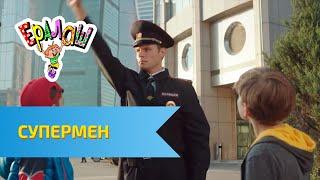Ералаш Супермен (Выпуск №317)