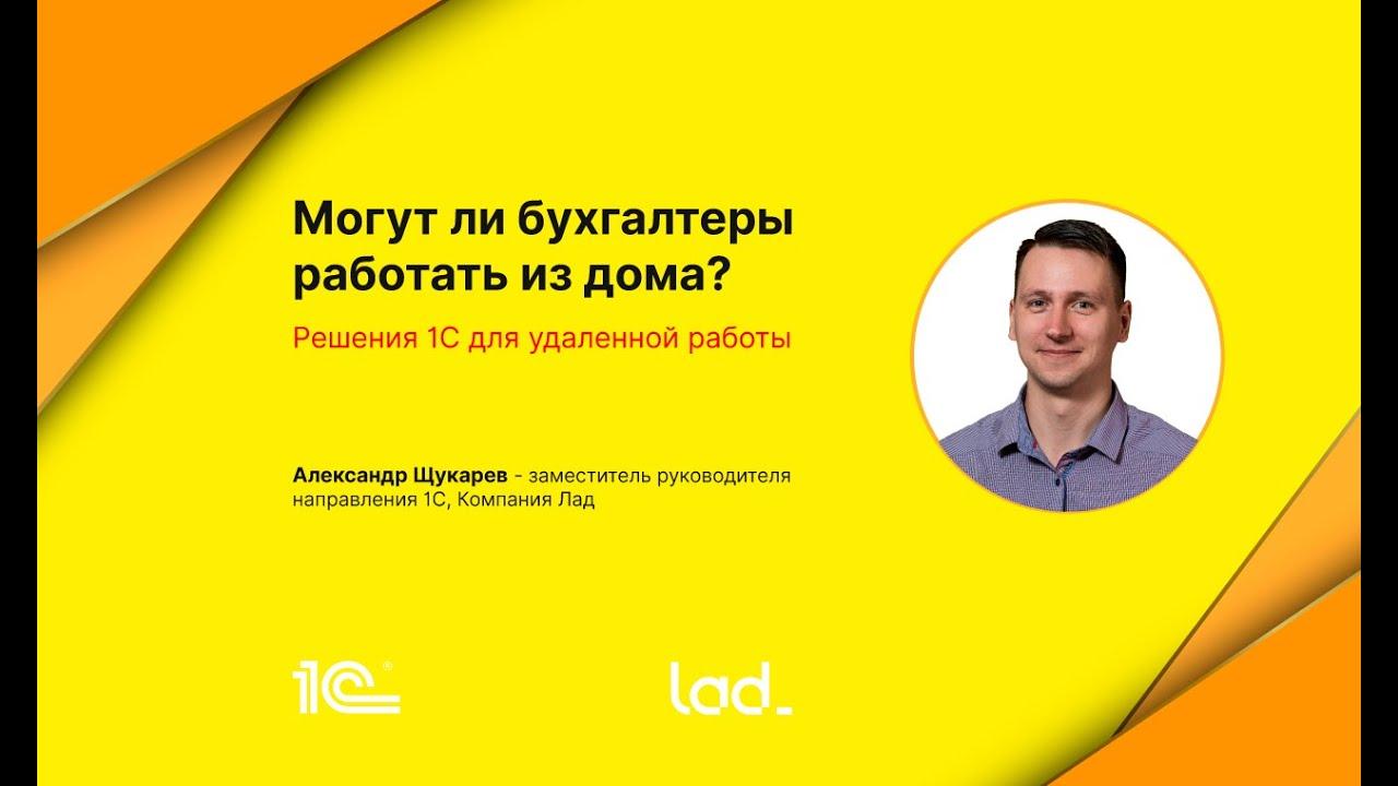 Работа бухгалтером удаленно на дому вакансии москва сегодня сайт фрилансеров юристов
