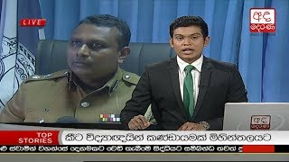 Ada Derana Late Night News Bulletin 10.00 pm - 2018.06.17