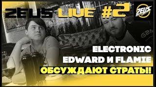 ZEUS LIVE #2 ЧАСТЬ 1: ELECTRONIC, EDWARD и FLAMIE ОБСУЖДАЮТ СТРАТЫ!