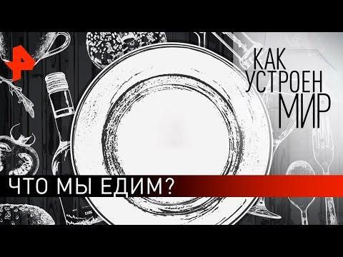 """Что мы едим? """"Как устроен мир"""" с Тимофеем Баженовым (29.05.19)."""