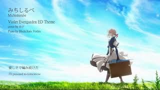 【砂子】みちしるべ  / Michishirube - Violet Evergarden ED-【cover】