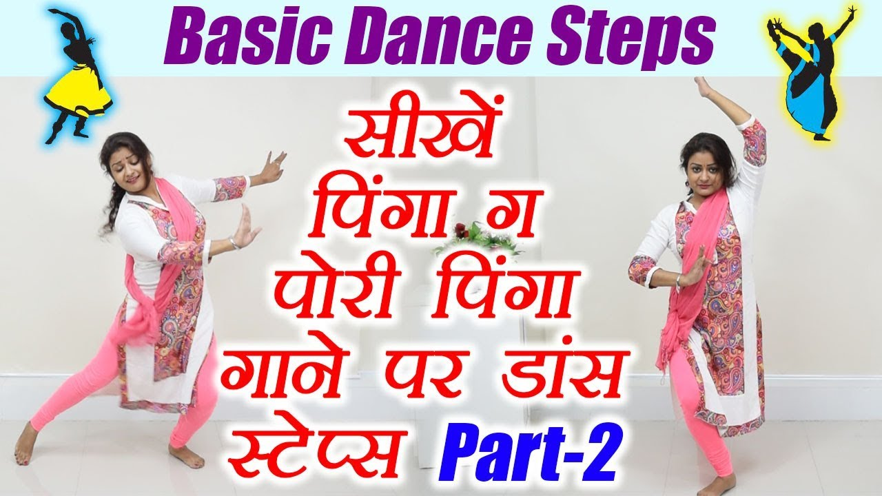 Wedding Dance Steps Learn On Pinga Song Part 2 Online Boldsky