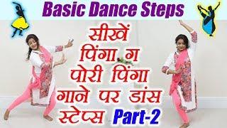 Wedding Dance Steps   Learn Dance Steps on Pinga song  - PART-2   Online Dance   Boldsky