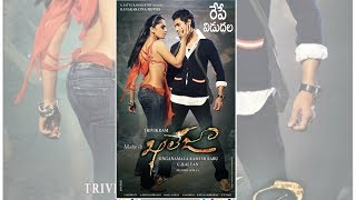 Khaleja (2010) Telugu Full Movie with English Subtitles