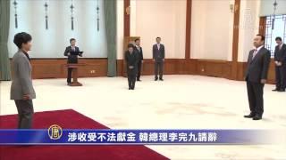 涉收受不法献金 韩总理李完九请辞