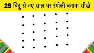 Happy New Year 2020 Special rangoli designs 5×5 dots rangoli new year