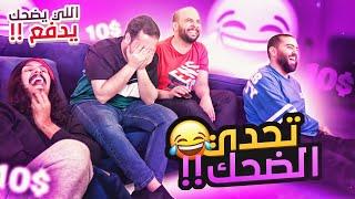 تحدي الضحك لكن مع اليوتيوبرز 😂 ..!! اللي يضحك يدفع
