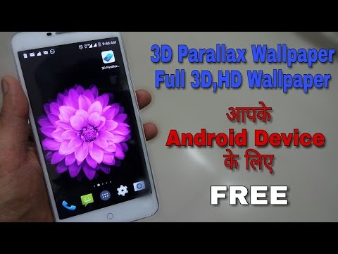 3D Parallax Wallpaper | Full 3D, HD Wallpaper आपके Android Device के लिए | हिंदी