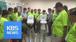 """화장실도 한류…""""한국 화장실 문화 배워요"""" / KBS뉴스(News)"""