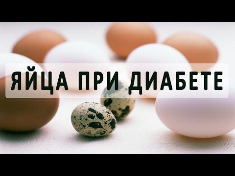 Куриные и перепелиные яйца при сахарном диабете. Можно ли диабетикам яйца?