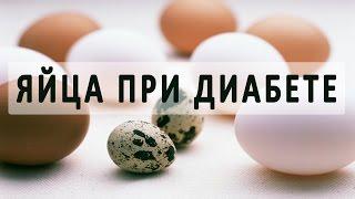 Куриные и перепелиные яйца при сахарном диабете. Можно ли диабетикам яйца?(, 2016-11-26T07:00:00.000Z)