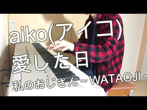 aiko(アイコ)【愛した日】 ピアノ ドラマ 【私のおじさん~WATAOJI~】 主題歌 耳コピ ノリで♪