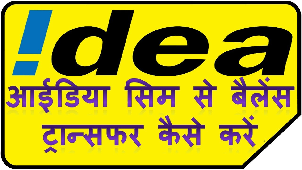 idea sim se balance kaise transfer kare | how to transfer balance from idea  Mobile to idea sim by Kaise Karen