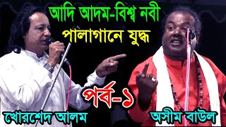 আলোচিত সেই পালা।অসীম বাউল বনাম খোরশেদ আলম।পর্ব-১।Pala Gaan Adi Adom-Bishwa Nobi। EP-1।Osim & Khorsed