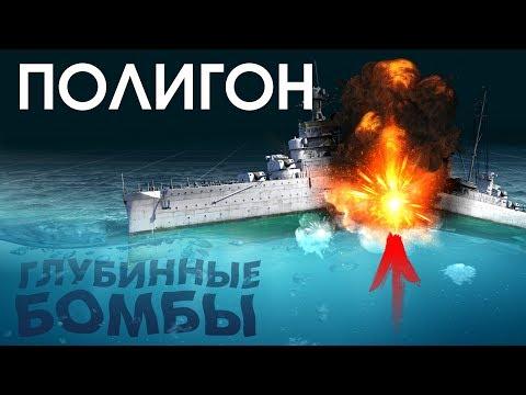 ПОЛИГОН #134: Глубинные бомбы / War Thunder