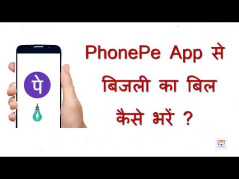 How to pay Electricity Bill From PhonePe App | How to Pay Electricity from Android Phone? - in Hindi