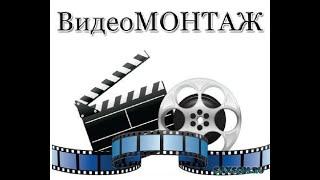 Создание фильмов из Ваших фото и видео материалов