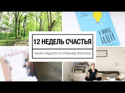 Книга радости, утренние прогулки и бардак :) | 12 недель счастья - часть 2