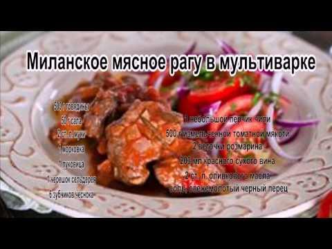 Рецепт рагу с мясом.Миланское мясное рагу в мультиварке без регистрации и смс