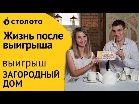 Столото ПРЕДСТАВЛЯЕТ | Победители Жилищной лотереи - семья Бредихиных | Выигрыш - загородный дом