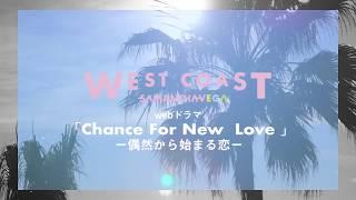 【第1話】2018 Webドラマ SAMANTHA VEGA 「Chance For New Love-偶然から始まる恋-」第一話