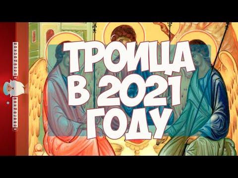 Троица в 2020 году, какого числа у православных