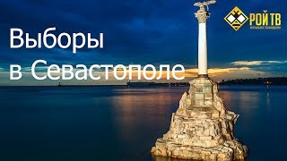 Севастополь на грани уличных протестов