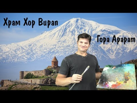 Часть 1 Горы - Армения, гора Арарат ► Храм Хор Вирап Khor Virap