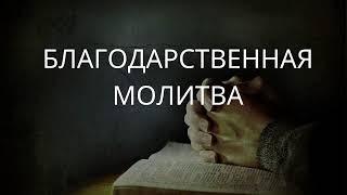 БЛАГОДАРСТВЕННАЯ МОЛИТВА