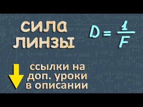 Оптическая сила линзы ➽ Физика 8 класс ➽ Видеоурок