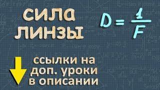 ОПТИЧЕСКА СИЛА ЛИНЗЫ 8 класс | Романов