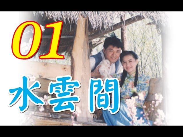 『水雲間』 第1集(馬景濤、陳德容、陳紅、羅剛等主演) #跟我一起 #宅在家