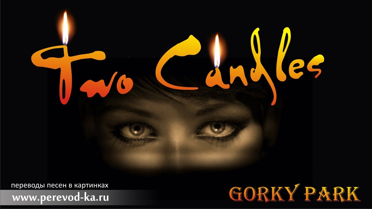 gorky-park-two-candles-s-perevodom-lyrics-perevod-ka