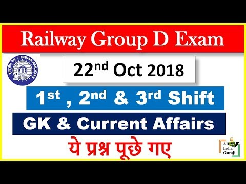 22 October 2018 Railway RRB Group D all questions gk General awareness & current affairs in hindi