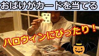 【種明かし】おばけがトランプを当てる!【ハロウィンマジック】Magic Trick Tutorial thumbnail