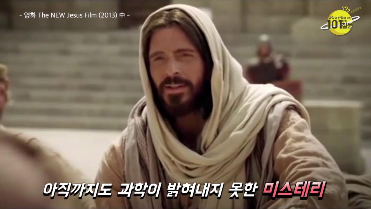 [101가지 질문] ep.021_성경에 나온 기적을 어떻게 봐야 하는가?