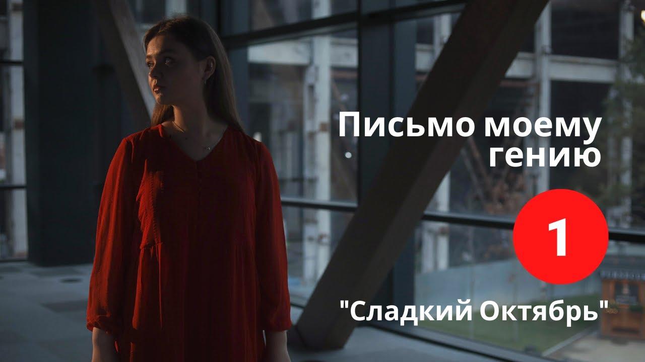 """Письмо моему гению. №1. """"Сладкий Октябрь"""" by Adriana Vasilcov"""