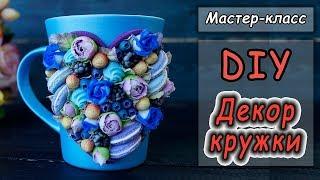 DIY ❤Декор кружки полимерной глиной ❤ Мастер-класс по декору посуды