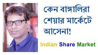 Why Bengali Avoid Share Market! কেন বাঙ্গালিরা শেয়ার মার্কেটে আসেনা! Indian Share Market in Bangla